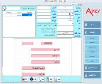 برنامج طباعة الشيكات Apex Cheques