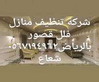 شركة تنظيف شقق منازل بيوت بالرياض والدمام 0567194962 شعاع كلين