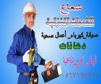 شركة صيانة منازل فلل بيت بالرياض والدمام شعاع كلين 0567194962
