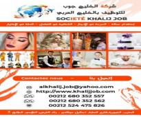 توفر لكم شركة الخليج جوب كافة التخصصات من العمالة المغربية المهنية والحرفية