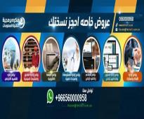 برنامج ادارة العيادات الطبيه والمستوصفات