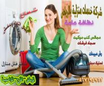 شركة نظافة عامة بالرياض والدمام والخبر والجبيل 0567194962 شعاع كلين
