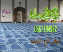 شركة تنظيف مساجد بالرياض والدمام 0567194962 شعاع كلين