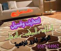 شركة تنظيف موكيت سجاد فرشات بالرياض والدمام 0567194962 شعاع كلين