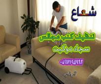 شركة تنظيف مجالس كنب بالرياض والدمام 0567194962 شعاع كلين