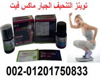 ماكس فيت اقوى منتح لحرق الدهون العنيدة 01201750833