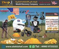 جهاز  كشف الذهب GPZ7000