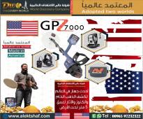 جهاز  كشف الذهب  للذهب الخام GPZ7000