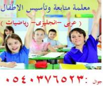 معلمة متابعة  جميع المواد 0540376523 .