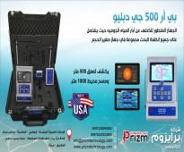 احدث جهاز كشف المياه الجوفية BR500GW