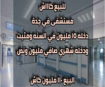 مستشفى للبيع فى جدة بدخل من 15بالمئه الى 18
