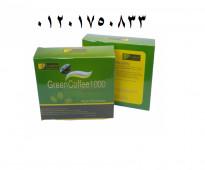 اعشاب جرين كـوفى تركيز 1000 لسد الشهية 01201750833