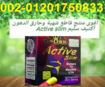 اكتيف سليم الالمانىactive slim للتخسيس 01201750833
