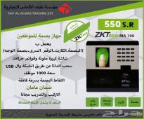 » اجهزة بصمه ZKTeco U900