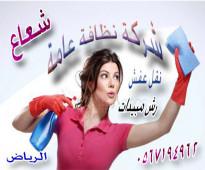 شركة تنظيف منازل بيوت قصور بالرياض 0567194962 شعاع كلين