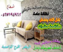 شركة نظافة منازل فلل بالرياض والدمام شعاع كلين 0567194962