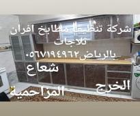 شركة نظافة  مطابخ افران  ثلاجات بالرياض والدمام والخبر شعاع كلين 0567194962