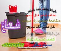 شركة تنظيف مدارس عمائر فنادق بالرياض والدمام والخبر والجبيل  0567194962 شعاع كلين