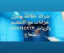 شركة عزل اسطح خزانات بالرياض والدمام 0567194962 شعاع كلين