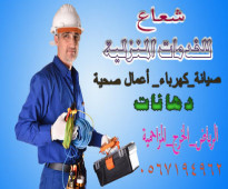 شركة صيانة منازل فلل بيوت مطابخ حمامات بالرياض والدمام شعاع كلين 0567194962