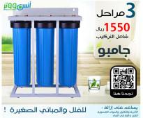 فلتر تنقية مياه مركزي جامبو للمنزل بالكامل