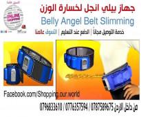 حزام بيلي انجل خبير خسارة الوزن حرق الدهون و شد الترهلات Belly Angel Belt
