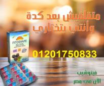 حبوب فيتوشيب للتخسيس وحرق الدهون العنيدة 01201750833