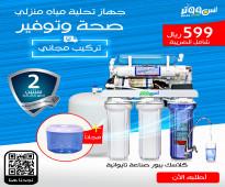 جهاز تحلية مياه منزلي بجودة عالية ضمن مناطق الرياض