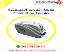 طابعة الكروت الذكية ID card printer Smart