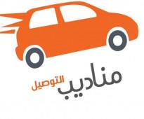 ** مطلوب مندوب توصيل بسيارة لتوصيل طلبات داخل الرياض ويفضل من سكان  المربع منفوحة شارع الخزان وغيرها بوسط الرياض