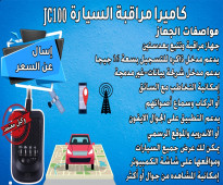 تتشرف مؤسسة طيف الالماس بعرض احدث جهاز تتبع سيارات بكاميرا سيارة داخلية و خارجية عالية الدقة JC-100