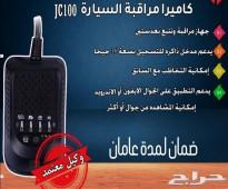 جهاز تتبع ومراقبةللسيارات JC100 بسعر ممتاز جدا