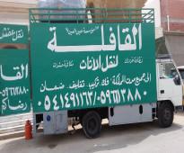 شركه القافله السريعه لنقل العفش 0541491163