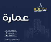 ((266)) للبيع عمارة سكنية بحي الدرعية 837 م