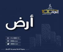 (1001) للبيع ارض رأس بلك تجاري طريق الامام سعود بن فيصل مسمى (( الدفاع المدني )) *بحي حطين النموذجي*