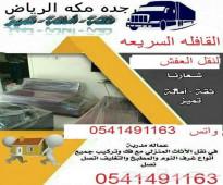 القافله السريعه لنقل العفش 0541491163