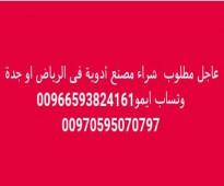 مطلوب شراء مصنع أدوية فى جدة أو الرياض