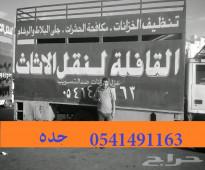 القافله السريعه لنقل العفش 0541491163 جده مكه الرياض