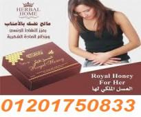 العسل الملكى  01201750833