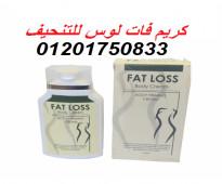 كريم فات لوس للتنحيف وعلاج الســيلوليت 01201750833