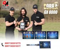جهاز الكشف عن الذهب فى السعودية جهاز كوبرا جى اكس 8000