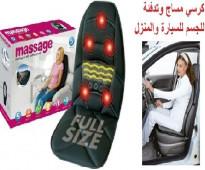 كرسى مساج للسياره يجعلك فى حالة أسترخاء 01282064456