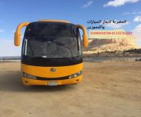 باص 33 راكب للايجار باقل سعر فى مصر