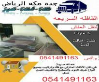 نقل عفش 0541491163 القافله الدوليه جده مكه الرياض