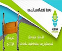 شركة الهدف لنقل العفش بالظهران 0500166689
