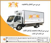 شركة بي بي سي للشحن البري  00971508678110