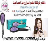 دافني فرشاة الشعر الحرارية من السيراميك لاستقامة و تنعيم الشعر DAFNI ceramic brush