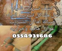 كشف تسربات المياه وعوازل 0554931686 عزل اسطح وخزانات