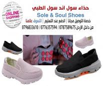 شوز سول اند سول هو حذاء طبي يعتبر من أكثر الاحذية صحية