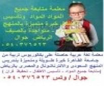معلمة متابعة بحى الفيحاء و السلام والجزيره